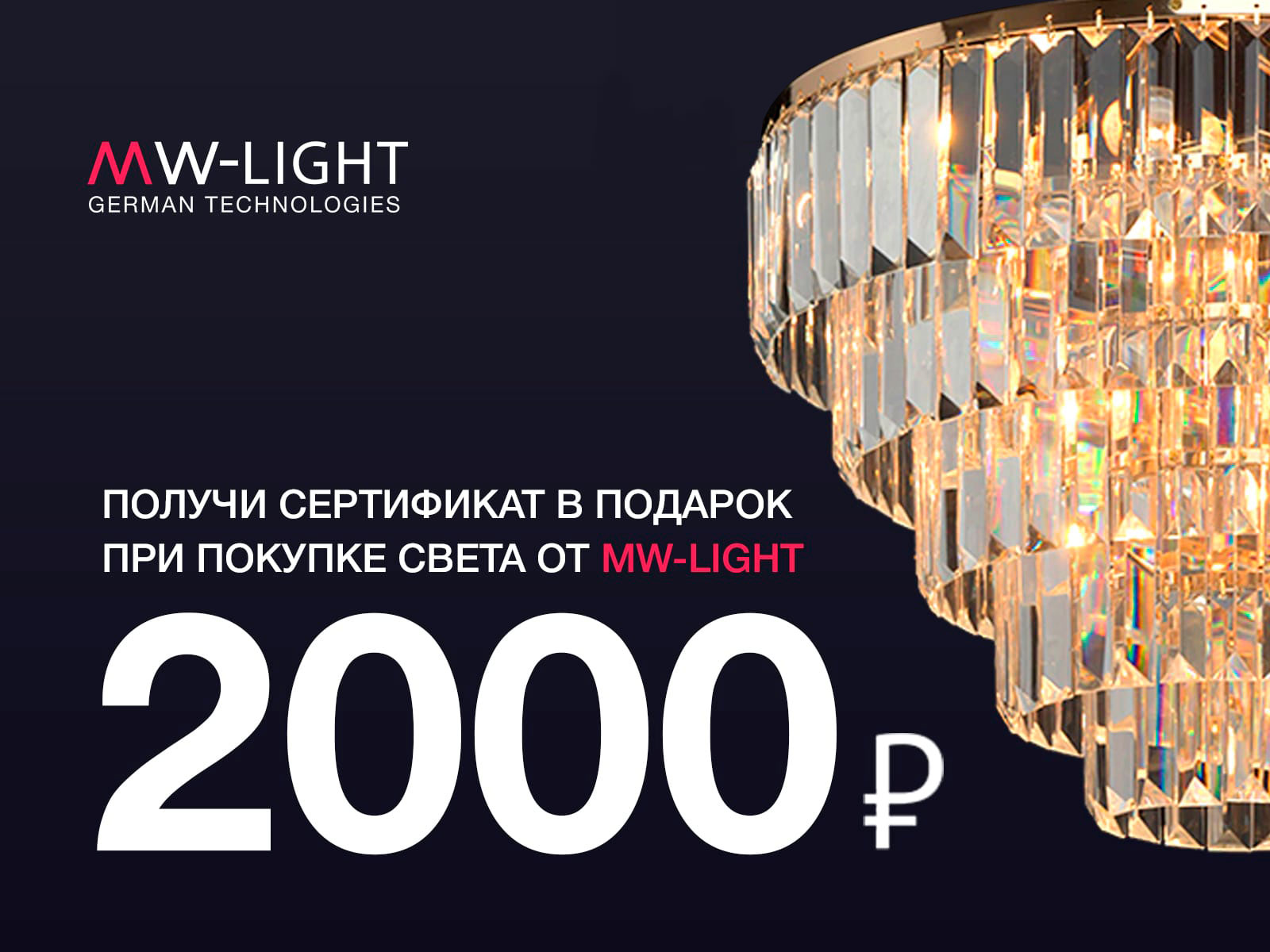 Сертификат на 2 000руб. при покупке люстры MW-Light